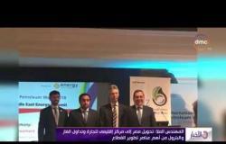 الأخبار - أسبوع البترول الدولي يختتم فعالياته اليوم في لندن بمشاركة مصرية