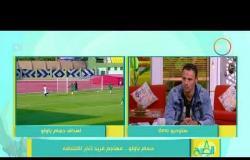 8 الصبح - حسام باولو يشكر الكابتن علاء عبد العال على الهواء