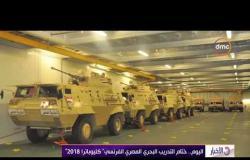 الأخبار - موجز أخبار الخامسة لأهم وآخر الأخبار مع هيثم سعودي - الجمعة 23 - 2 - 2018