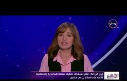 الأخبار - وزارة الزراعة: مصر تستهدف تحقيق نهضة اقتصادية واجتماعية قائمة على قطاع زراعي متطور