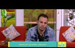 8 الصبح - حسام باولو: المقاولون لا يقل عن الأهلي والزمالك ونفسي أحترف في الدوري السعودي