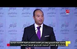 مؤتمر صحفي لحملة السيسي وتصريحات مهمة عن الانتخابات الرئاسية