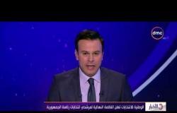 الأخبار - الوطنية للانتخابات: المرشحان هما عبد الفتاح السيسي وموسى مصطفى موسى