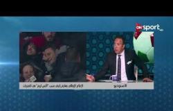 """الكالشيو - رد فعل أيمن يونس وعماد دربالة على """"خافيير زانيتي"""" بسبب الأيس الكريم في المدرجات"""