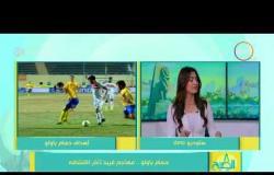 """8 الصبح - حسام باولو: أحمد الشناوي قالي """" انت مجبتش اهداف فيا """" وده المدافع الاصعب بالنسبالي"""