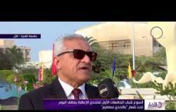 الأخبار - تصريحات رئيس جامعة المنيا بشأن أسبوع شباب الجامعات لمتحدي الإعاقة