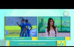 8 الصبح - حسام باولو: أسرع هدف في الدوري!! مكنتش مصدق .. جنش محظوظ والهدف ده الأصعب