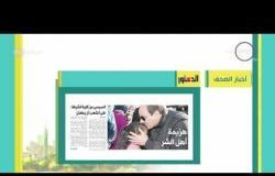 8 الصبح - أهم وآخر أخبار الصحف المصرية اليوم بتاريخ 24 - 2 - 2018