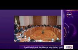 الأخبار – شكري يستقبل وفد غرفة التجارة الأمريكية بالقاهرة