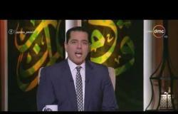 """لعلهم يفقهون - مقدمة رائعة للدكتور محمد خالد حول الشبهات في الإسلام بـ""""لعلهم يفقهون"""""""