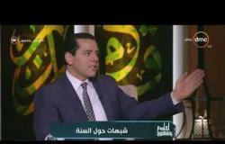 """لعلهم يفقهون - الشيخ خالد الجندي يوضح الشبهات حول حديث """"الشئم في ثلاث"""""""