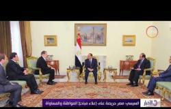 الأخبار – الرئيس السيسي : مصر حريصة على إعلاء مبادئ المواطنة والمساواة