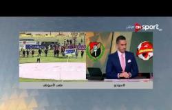 ستاد مصر - تشكيل فريقي الأسيوطي والداخلية  - ضمن مباريات الأسبوع الـ 26 للدوري المصري