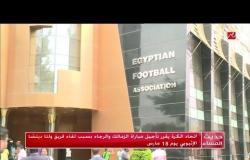 اتحاد الكرة يقرر تأجيل مباراة الزمالك و الرجاء بسبب لقاء فريق ولتا ديتشا الإثيوبي يوم 18 مارس