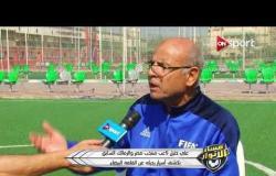 مساء الأنوار - علي خليل لاعب منتخب مصر والزمالك السابق يكشف اسرار رحيله عن القلعة البيضاء