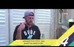 8 الصبح - أعلى 10 فيديوهات مشاهدة على السوشيال ميديا هذا الأسبوع