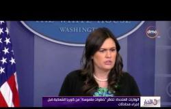 الأخبار - الرئيس الأمريكي يؤكد سعي بلاده إلى اتفاق مع كوريا الشمالية