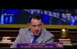 مساء dmc - محمد عبد الرؤوف  مشكلة الاسمنت مشكلة عميقة وشرح بعض الاسباب التى أدت لزيادة اسعار الاسمنت