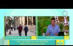 """8 الصبح - صندوق النقد """" تحسن كبير باقتصاد مصر...وعلى القطاع الخاص توفير 700 ألف وظيفة """""""