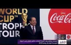 الأخبار - السيسي يستقبل وفد الفيفا المصاحب لكأس العالم ضمن الجولة الترويجية لمونديال روسيا 2018