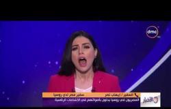 الأخبار - مداخلة السفير/ إيهاب نصر سفير مصر في روسيا بشأن سير العملية الانتخابية في اليوم الأول