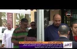 الأخبار - سفير مصر لدى السعودية: المشهد الانتخابي في الرياض يعكس وعيا متزايدا من الجالية المصرية