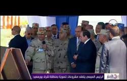الأخبار - الرئيس السيسي يتفقد مشروعات تنموية بمنطقة شرق بورسعيد