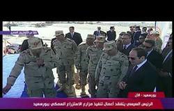 تغطية خاصة - الرئيس السيسي يتفقد اعمال تنفيذ مزارع الاستزراع السمكي ببورسعيد
