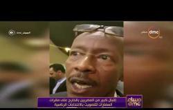 مساء dmc - إقبال كبير من المصريين بالخارج على مقرات السفارات للتصويت بالانتخابات الرئاسية
