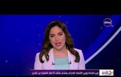 الأخبار - وزير الصناعة ووزير الاقتصاد الإماراتي يفتتحان ملتقى الأعمال المشترك بين البلدين