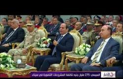 الأخبار - السيسي : 275 مليار جنيه تكلفة المشروعات التنموية في سيناء
