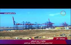 تغطية خاصة - هاتفيا .. د/ يمن الحماقي أستاذة الاقتصاد ورئيس قسم الاقتصاد بجامعة عين شمس
