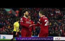 الأخبار - صلاح يسجل أربعة أهداف في فوز ليفربول الكاسح علي واتفورد 5-0