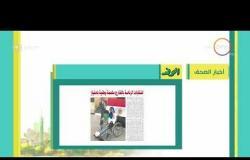 8 الصبح - أهم وآخر أخبار الصحف المصرية اليوم بتاريخ 18- 3 - 2018