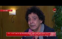 الفنان محمد منير في لقاء خاص مع #حديث_المساء حول آخر أعماله وحفله الفني بلأقصر