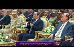 مساء dmc - | كلمة الرئيس السيسي خلال تفقد خلال تفقد أعمال إنشاء ميناء شرق بورسعيد |
