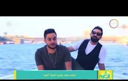 """8 الصبح - أغنية """" أمي """" للفنان / أحمد سعد"""