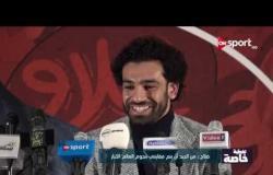 تغطية خاصة - صلاح يتحدث عن المقارنة مع ميسي وتأثره بمشاكسات الجماهير على السوشيال ميديا