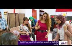 الأخبار - إقبال كثيف من المصريين في الخارج علي التصويت في الانتخابات الرئاسية