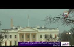 الأخبار - الخارجية الفلسطينية : السفير الأمريكي يتبنى مواقف اليمين المتطرف في إسرائيل