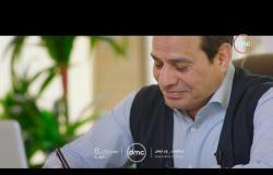 """انتظروا اللقاء مع الرئيس عبد الفتاح السيسي في """"شعب ورئيس 2018"""" الليلة الثلاثاء الساعة 8 مساءً"""