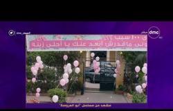 """مساء dmc - مشهد """"البلالين"""" لما كان طارق بيصالح زينة .. أقوى مشاهد الرومانسية في أبو العروسة"""