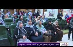 الأخبار - وزارة التضامن الاجتماعي تعلن عن أسماء الأمهات المثاليات