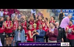 الأخبار - سيدات الأهلي يتوجن بكأس مصر للسلة بعد الفوز على سبورتنج 69-58