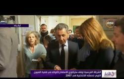 الأخبار - الشرطة الفرنسية توقف ساركوزي للإستماع لأقواله في قضية التمويل الليبي لحملته الانتخابية