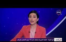 الأخبار - أبو الغيط : القمة العربية ستعقد في 15 أبريل المقبل بالرياض