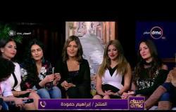 مساء dmc - مداخلة المنتج / إبراهيم حمودة منتج مسلسل أبو العروسة مع أبطال المسلسل
