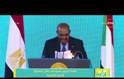 8 الصبح - كلمة الرئيس السوداني خلال إحتفالية الأسرة المصرية