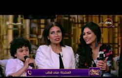 مساء dmc - مداخلة المنتجة / منى قطب واحتمالية وجود جزء ثاني من مسلسل أبو العروسة