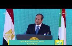 8 الصبح - كلمة الرئيس السيسي خلال إحتفالية الأسرة المصرية